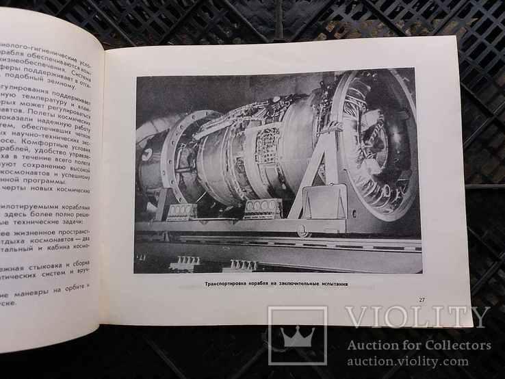 От космических кораблей - к орбитальным станциям, фото №5