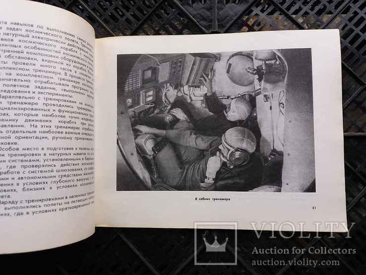 От космических кораблей - к орбитальным станциям, фото №7