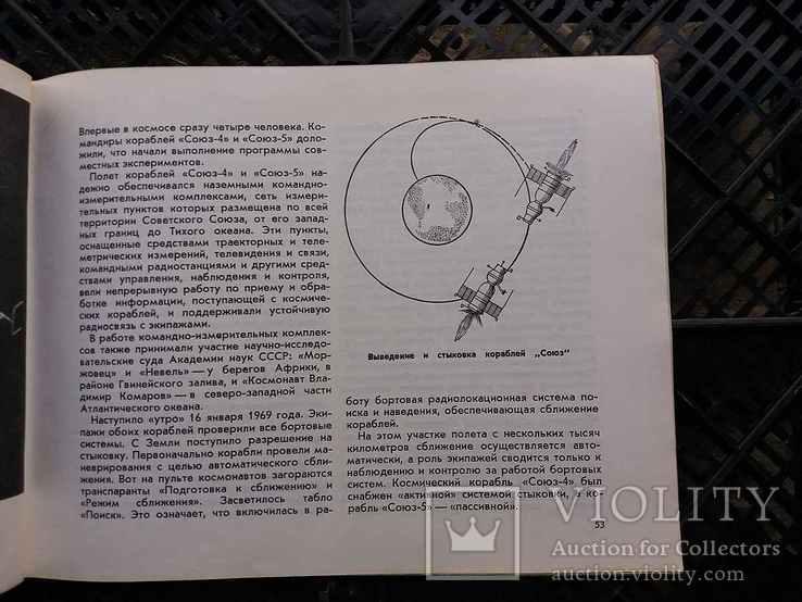 От космических кораблей - к орбитальным станциям, фото №9