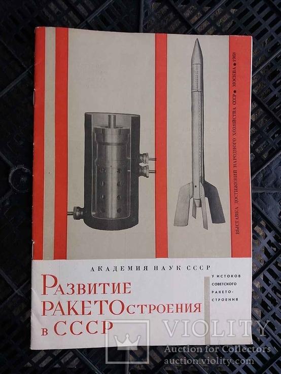Развитие ракетостроения в СССР