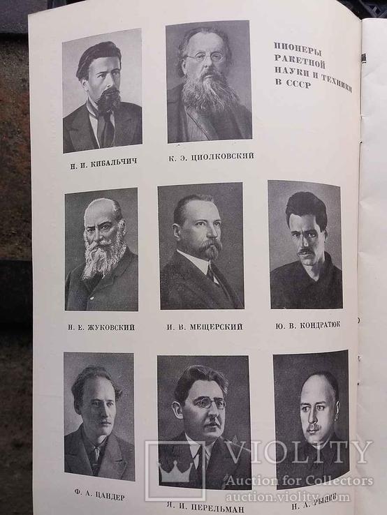 Развитие ракетостроения в СССР, фото №3