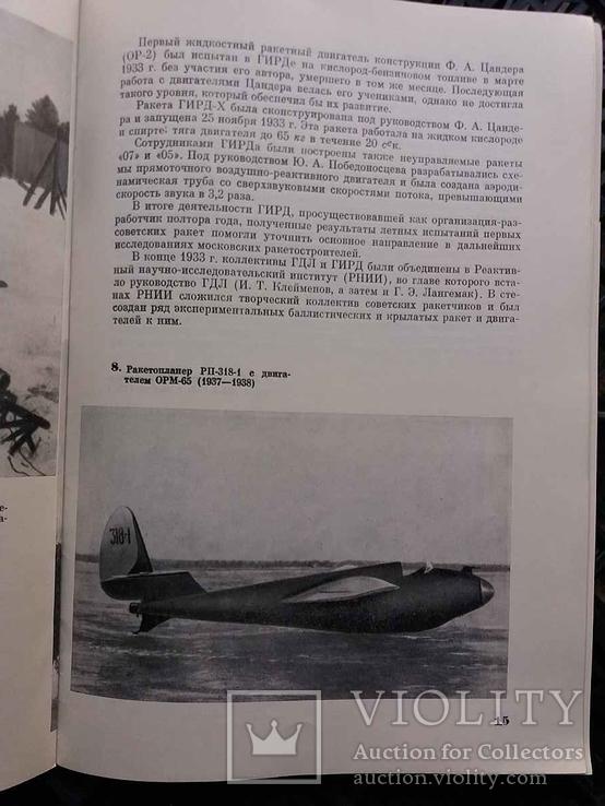 Развитие ракетостроения в СССР, фото №4