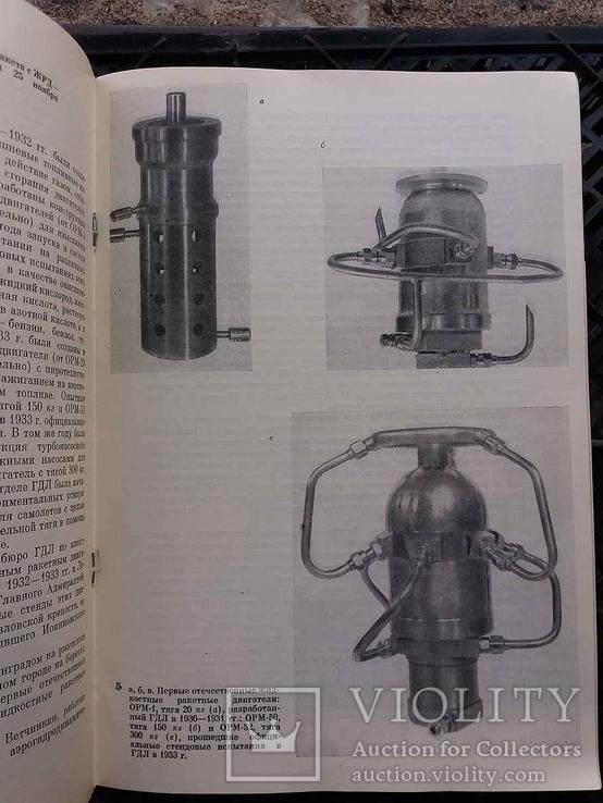 Развитие ракетостроения в СССР, фото №5