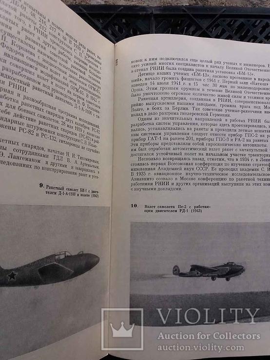 Развитие ракетостроения в СССР, фото №7