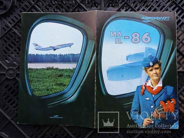 Аэрофлот-2, фото №2