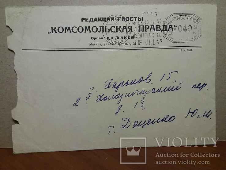 Письмо и конверт, фото №2