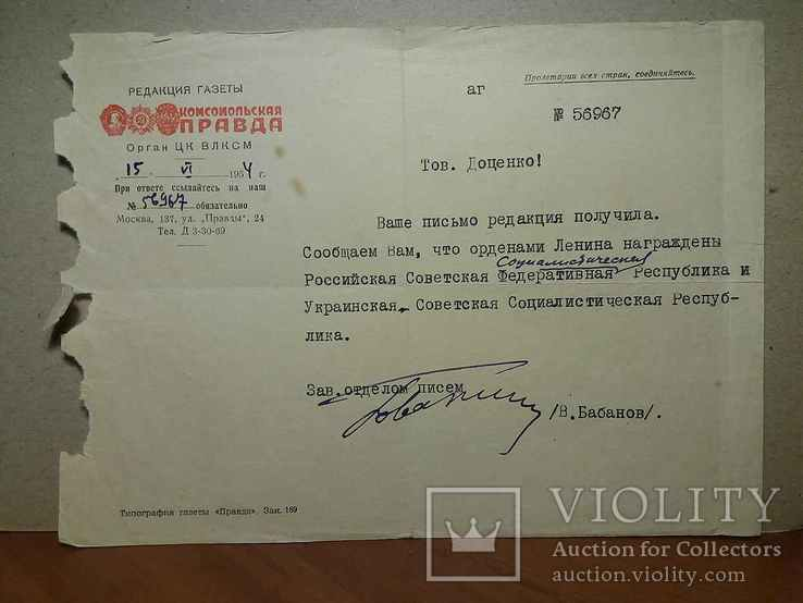 Письмо и конверт, фото №3