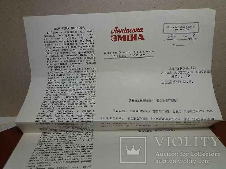 Три письма, фото №3