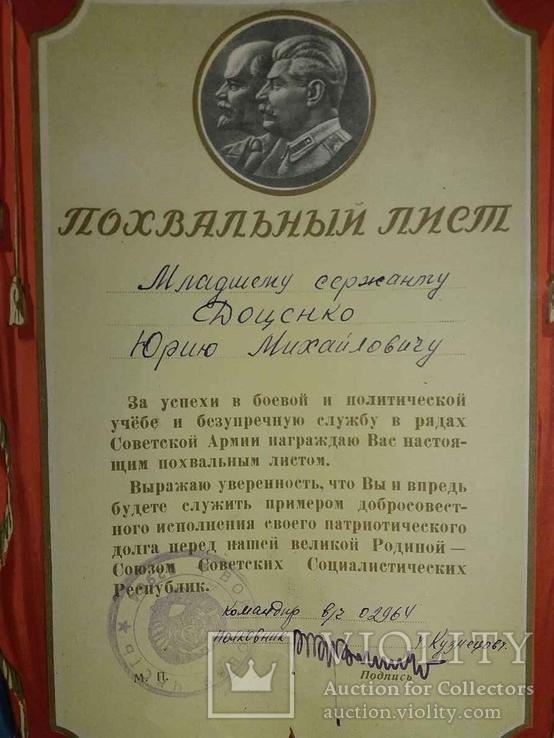 Похвальний лист, фото №3