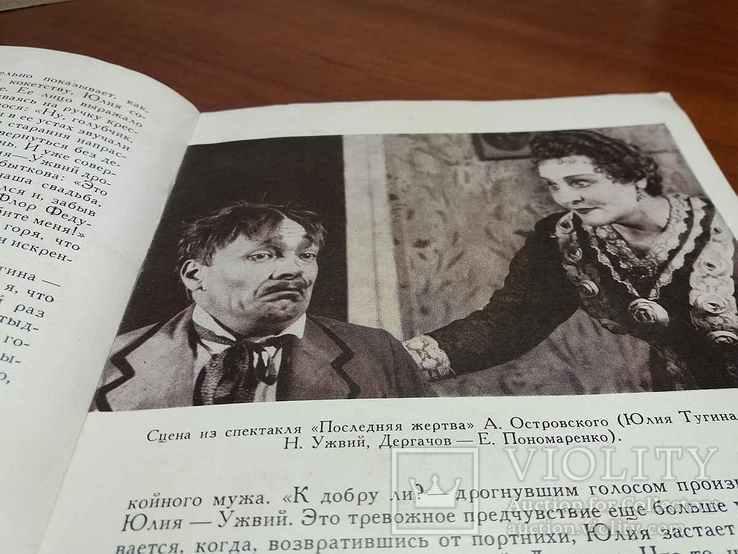 Наталия Ужвий, фото №3