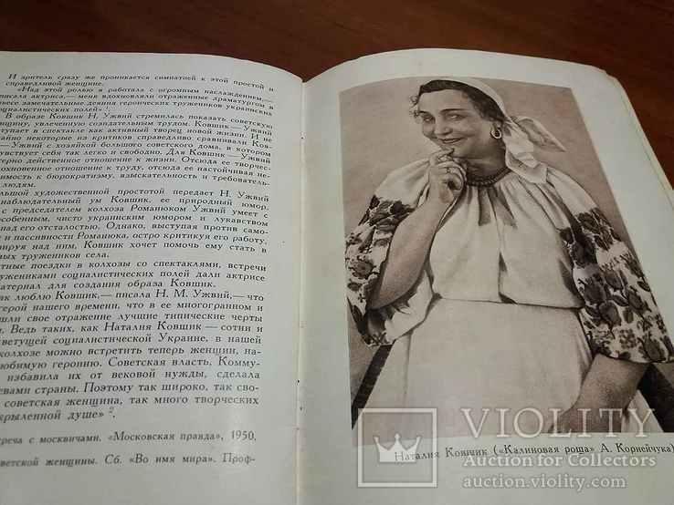 Наталия Ужвий, фото №7