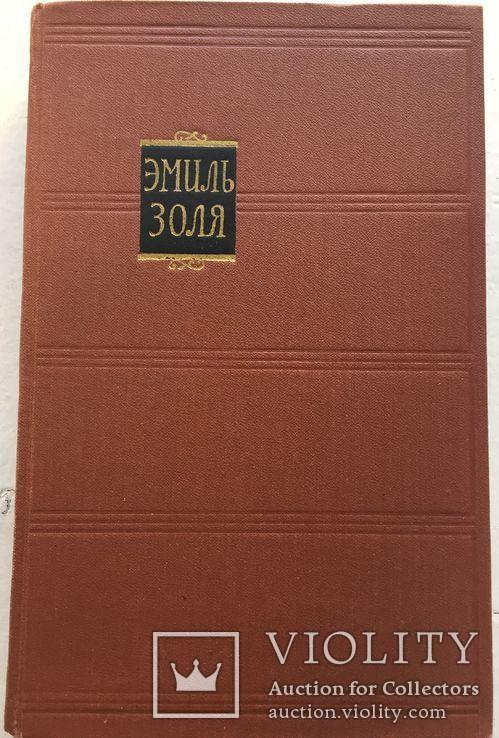 Золя Э. Собрание сочинений в восемнадцати томах. 1957, фото №2