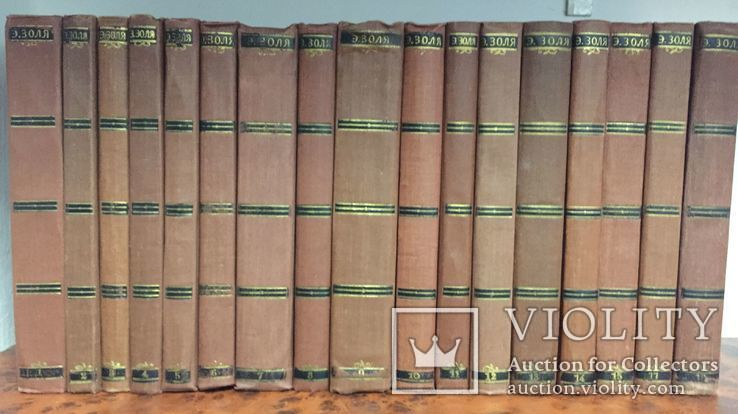 Золя Э. Собрание сочинений в восемнадцати томах. 1957, фото №3