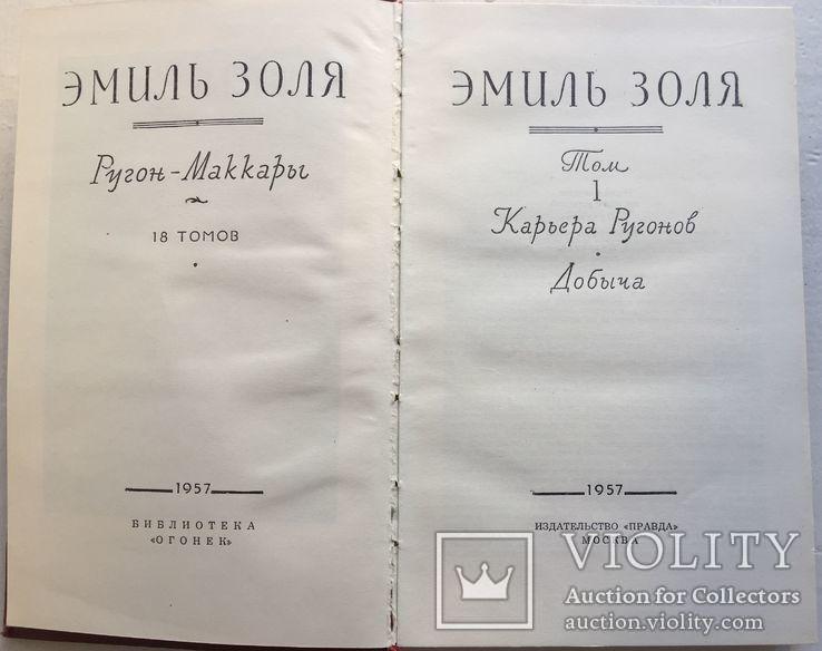 Золя Э. Собрание сочинений в восемнадцати томах. 1957, фото №4