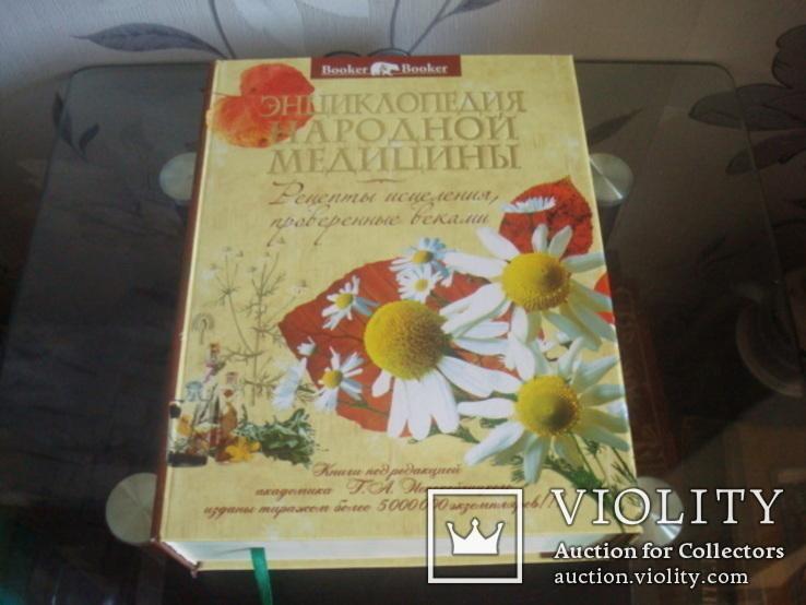 Энциклопедия народной медицины 2011г. тир.10т., фото №2