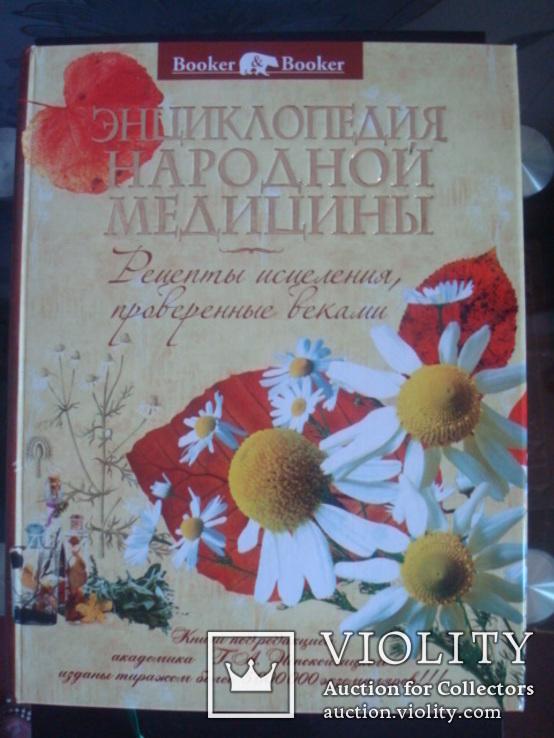 Энциклопедия народной медицины 2011г. тир.10т., фото №3