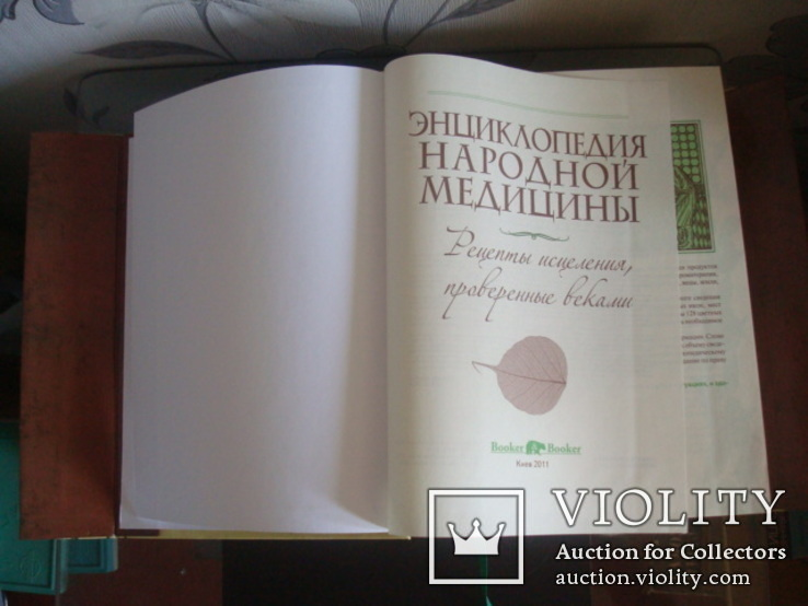 Энциклопедия народной медицины 2011г. тир.10т., фото №4