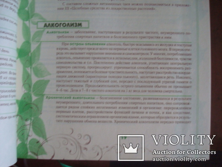 Энциклопедия народной медицины 2011г. тир.10т., фото №9