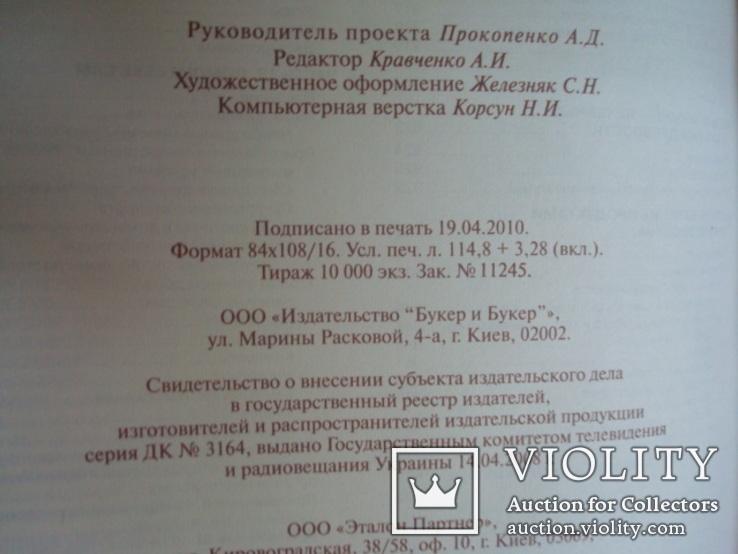 Энциклопедия народной медицины 2011г. тир.10т., фото №13
