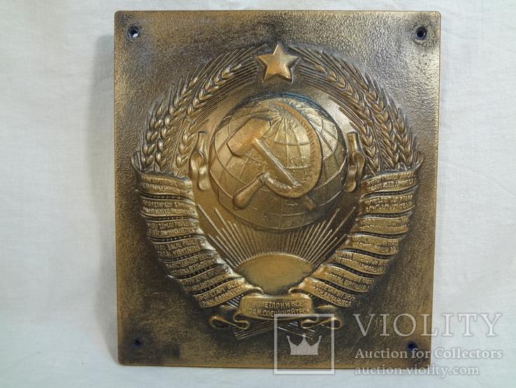 Табличка с гербом СССР, фото №2