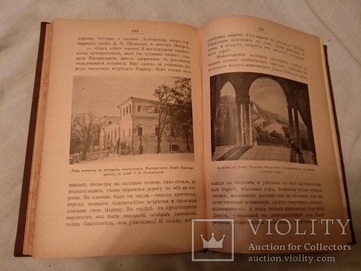 1911 Царствующий дом романовых, фото №8