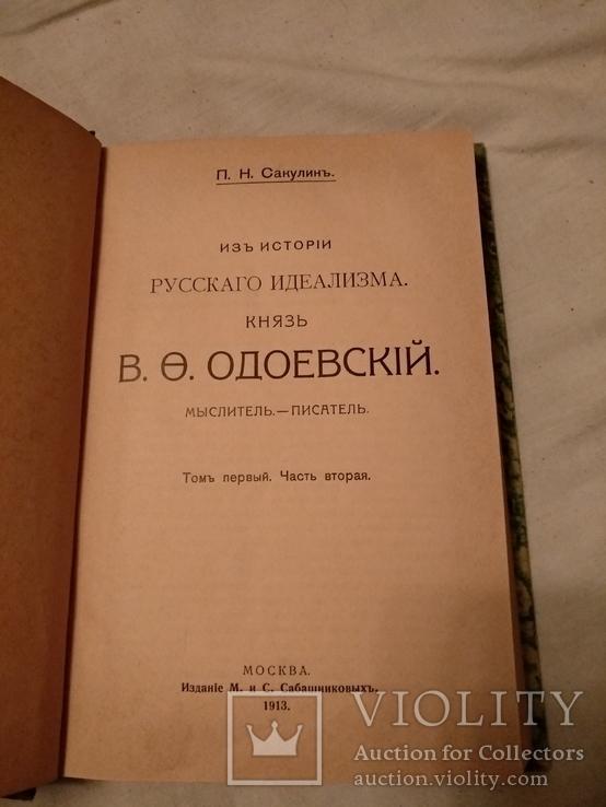 1913 История русского идеализма, фото №2