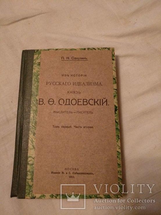 1913 История русского идеализма, фото №3