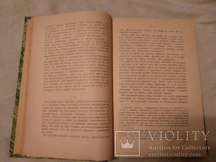 1913 История русского идеализма, фото №9