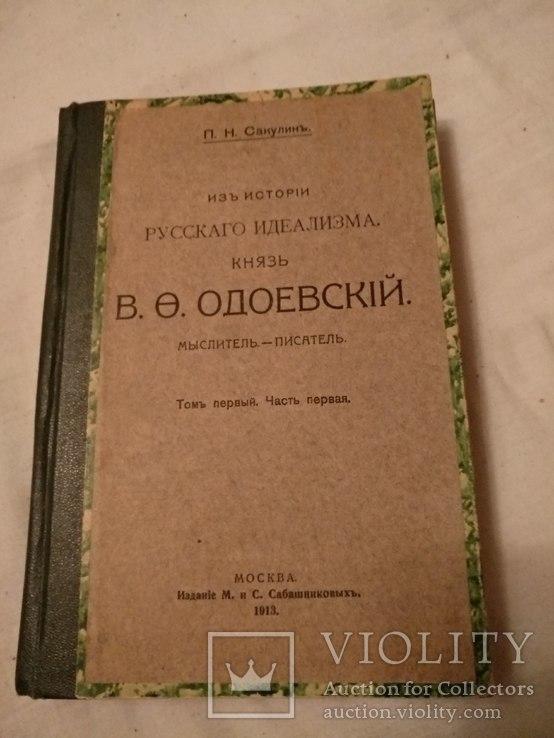 1913 Князь В.О. Одоевский, фото №2