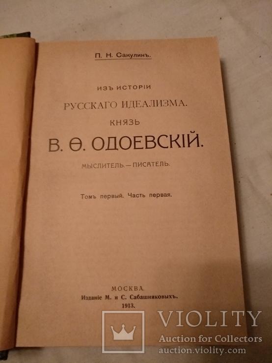 1913 Князь В.О. Одоевский, фото №3