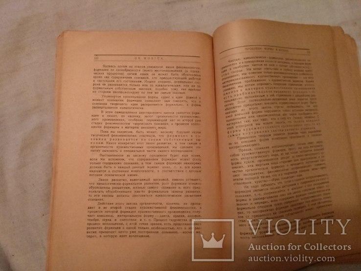 1923 Филармония музыка Игорь Глебов, фото №6