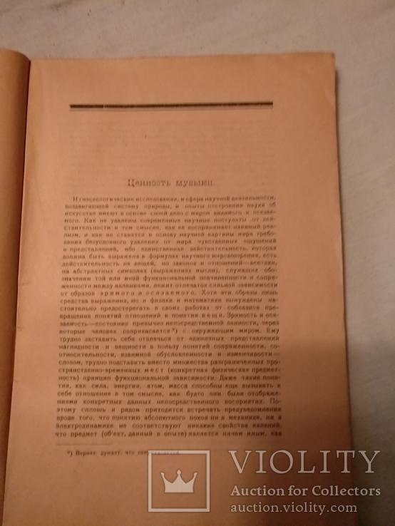 1923 Филармония музыка Игорь Глебов, фото №10