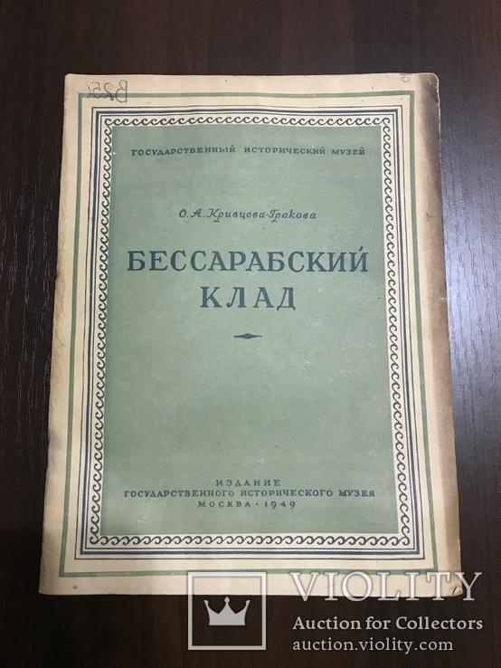 1949 Бессарабский клад Оружие 1000 экземпляров, фото №3
