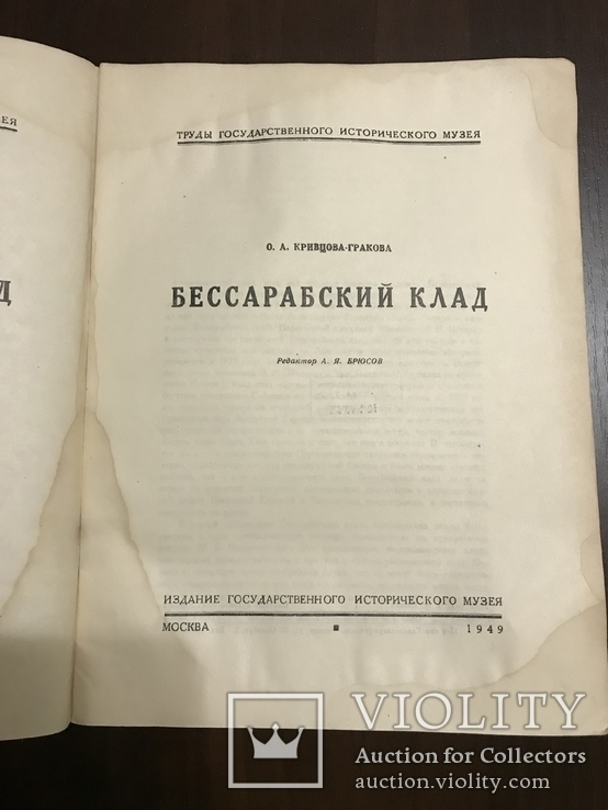 1949 Бессарабский клад Оружие 1000 экземпляров, фото №4