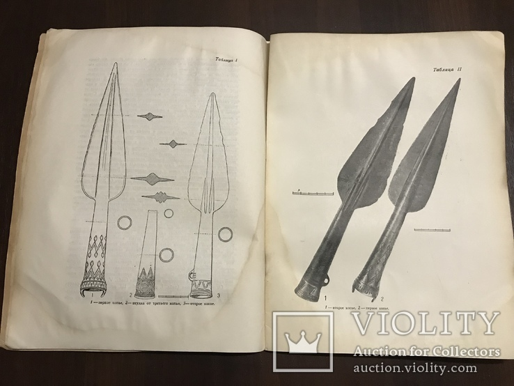 1949 Бессарабский клад Оружие 1000 экземпляров, фото №5