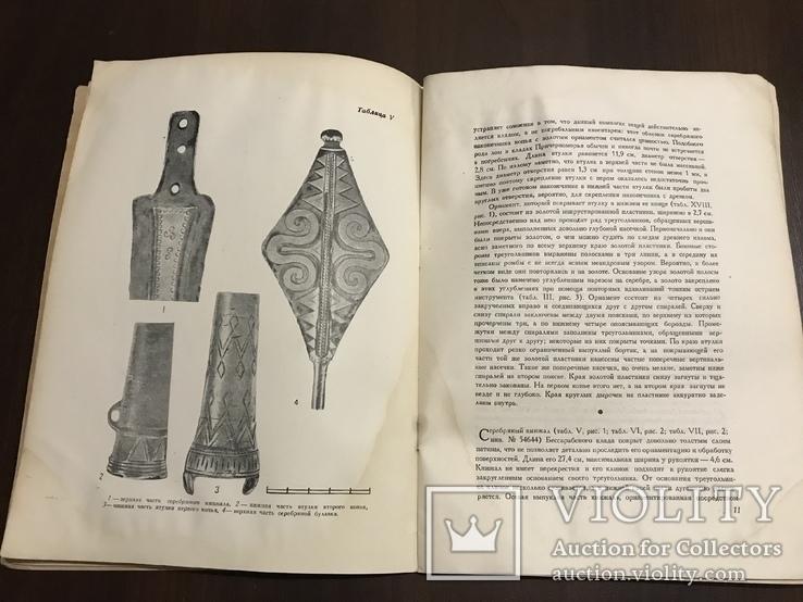 1949 Бессарабский клад Оружие 1000 экземпляров, фото №7