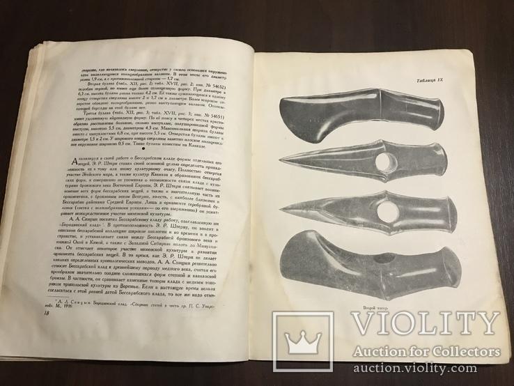 1949 Бессарабский клад Оружие 1000 экземпляров, фото №8