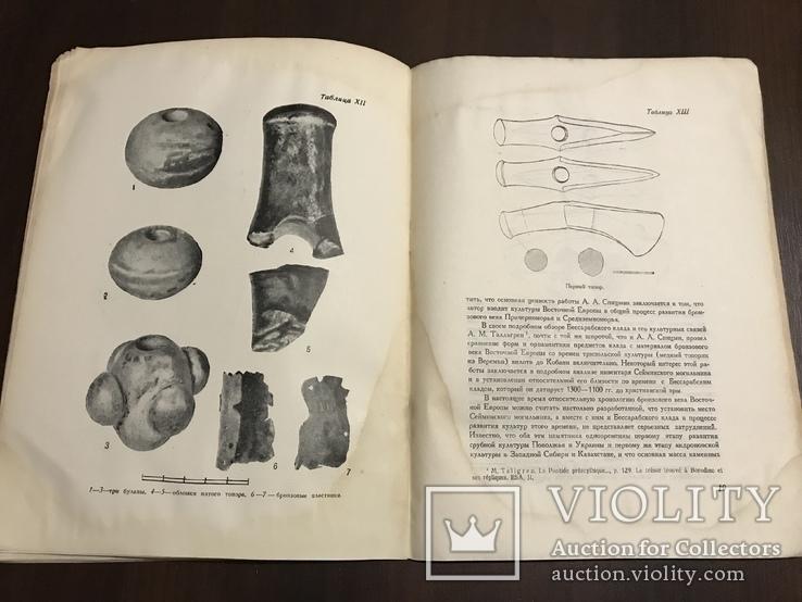 1949 Бессарабский клад Оружие 1000 экземпляров, фото №10