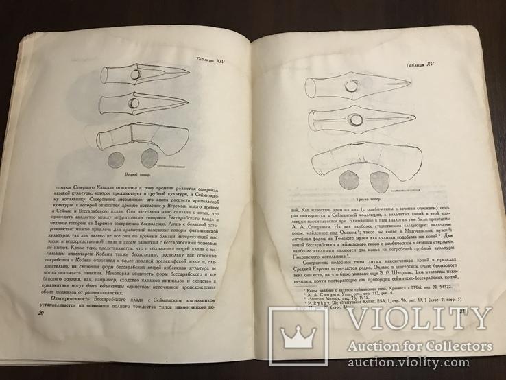 1949 Бессарабский клад Оружие 1000 экземпляров, фото №11