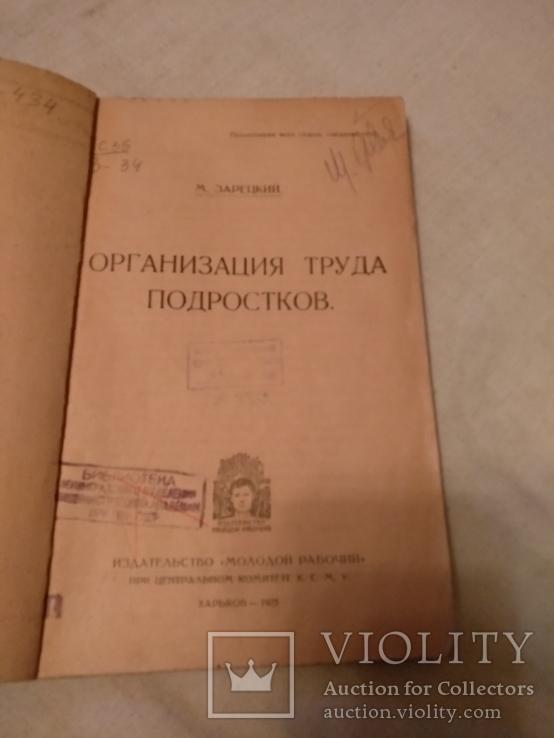 1923 Подростки организация труда, фото №3