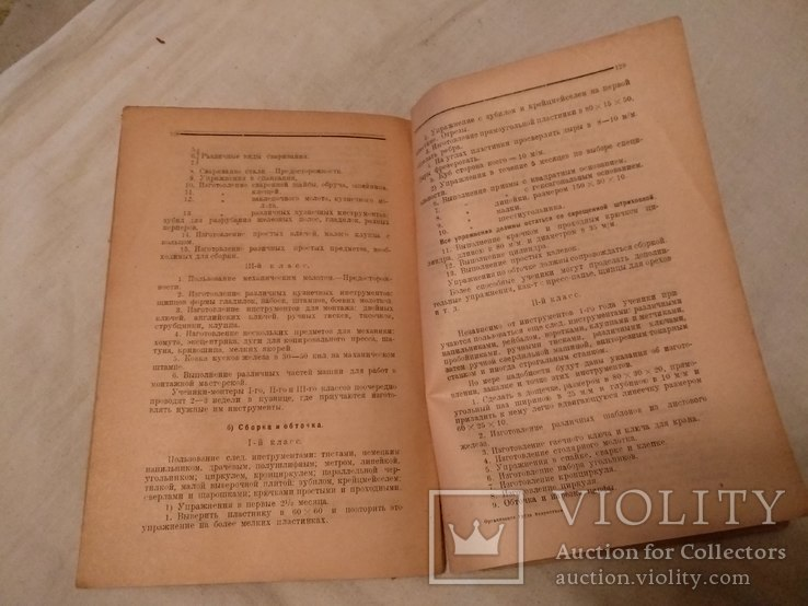 1923 Подростки организация труда, фото №4