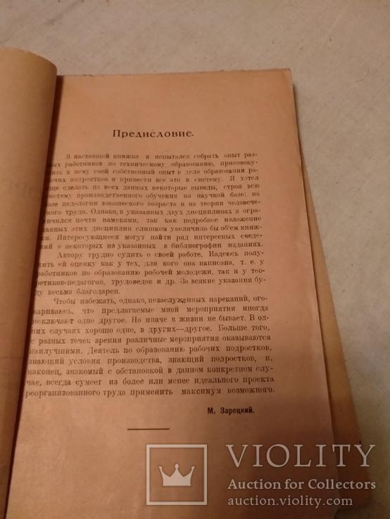 1923 Подростки организация труда, фото №8