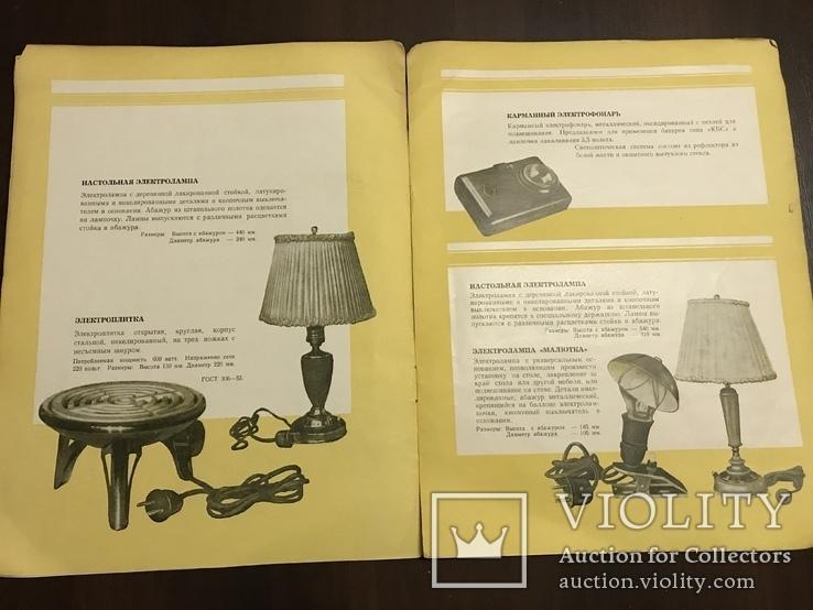 Каталог Электробытовые приборы 1000 экземпляров, фото №2