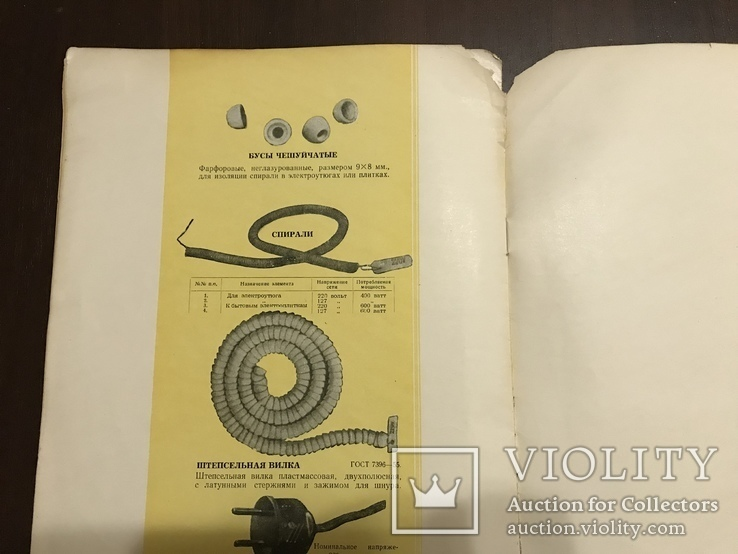 Каталог Электробытовые приборы 1000 экземпляров, фото №6