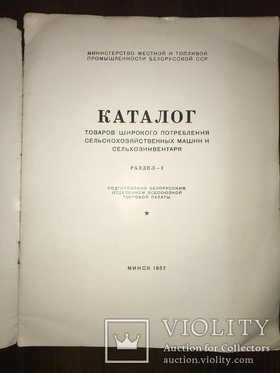 1957 Каталог Ширпобреба, Сельскохозяйственных машин 1000 экземпляров, фото №4