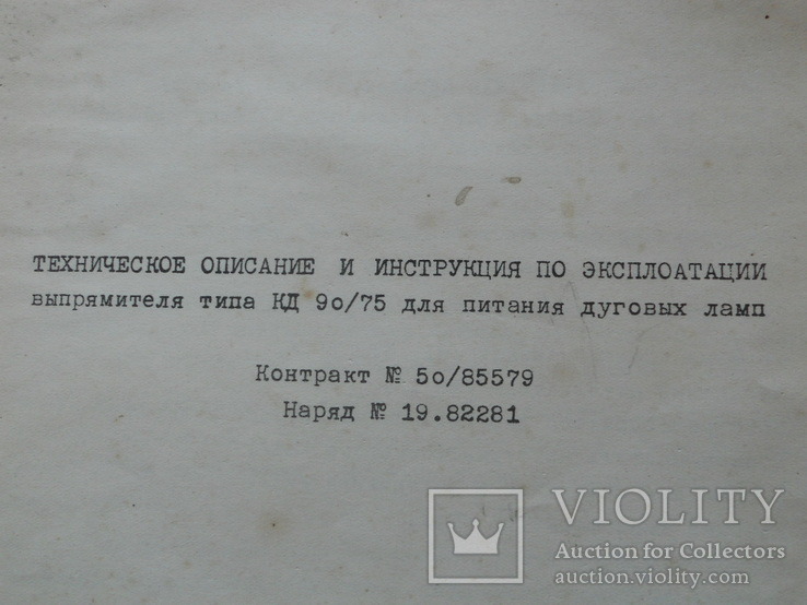 Техническое описание выпрямителя дуговых ламп., фото №2