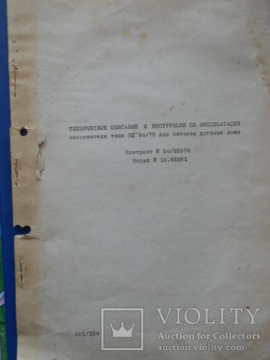 Техническое описание выпрямителя дуговых ламп., фото №3