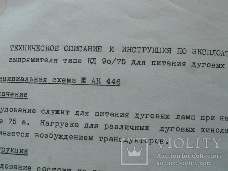 Техническое описание выпрямителя дуговых ламп., фото №5