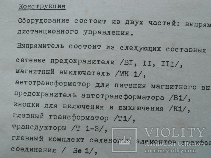 Техническое описание выпрямителя дуговых ламп., фото №6