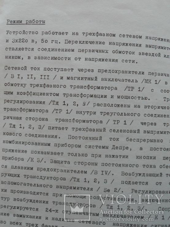 Техническое описание выпрямителя дуговых ламп., фото №11
